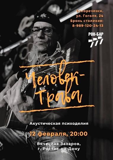 """Человек-трава(Ростов-на-Дону) в """"777"""""""