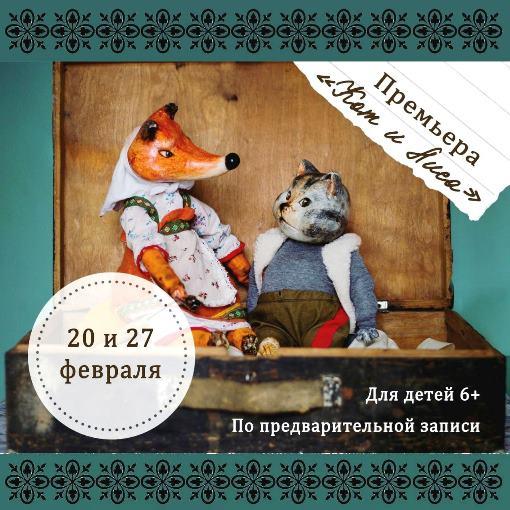 """Кот и Лиса @ Театр Кукол """"БЕЛОРЕЧЬЕ"""""""