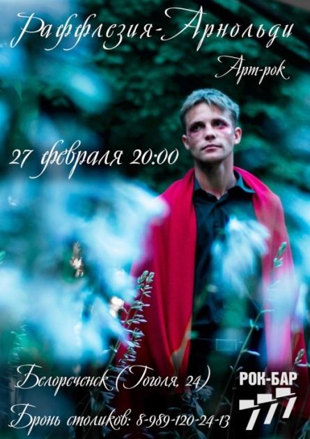 """27 февраля """"Раффлезия-Арнольди"""" в рок-баре """"777"""""""