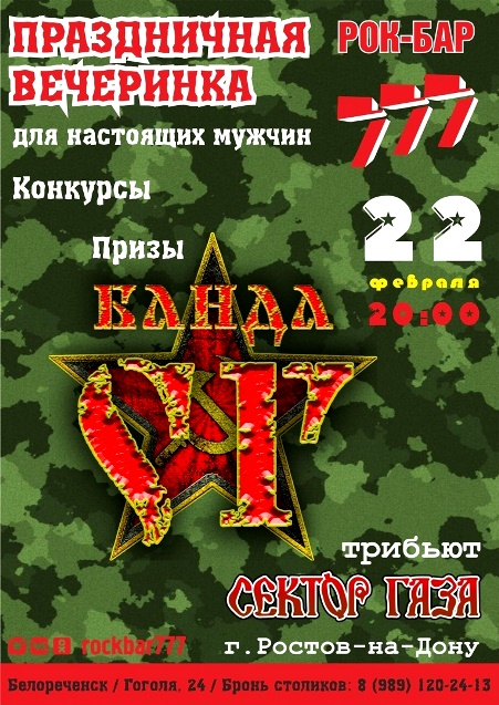 Банда СГ (Ростов-на-Дону) @ Рок-бар 777