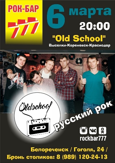 """""""Old school""""(Кореновск-Выселки-Краснодар)."""