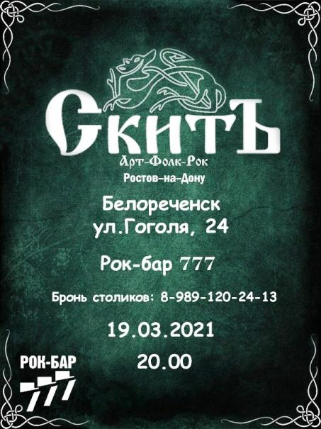 СкитЪ (РнД) @ Рок-бар 777