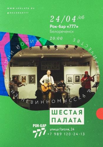 Шестая Палата (Невинномысск) @ Рок-бар 777