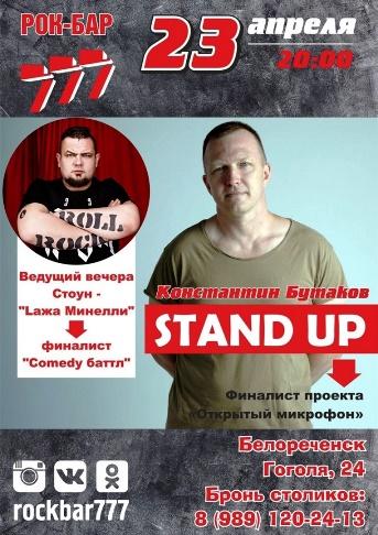 STАND UP: Константин Бутаков @ Рок-бар 777