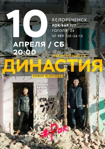 Династия (Невинномысск) @ Рок-бар 777