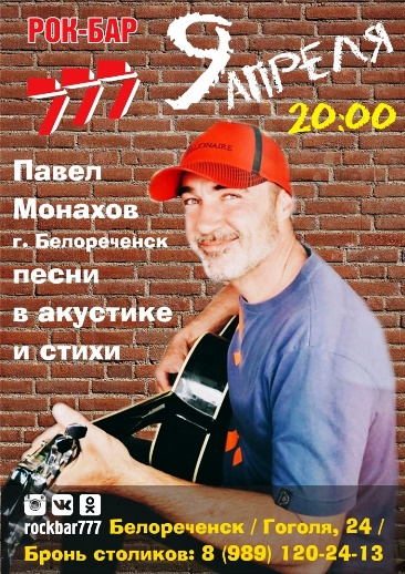 Павел Монахов (БЛК) @ Рок-бар 777