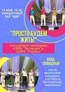 "Концерт ""Экспромт"" + ""Улыбка"" @ Концертный зал РДК"