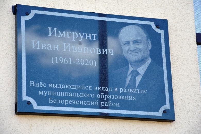 В Белореченске установили памятную доску бывшему главе района Имгрунту Ивану Ивановичу