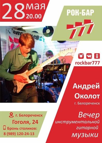 Андрей Околот