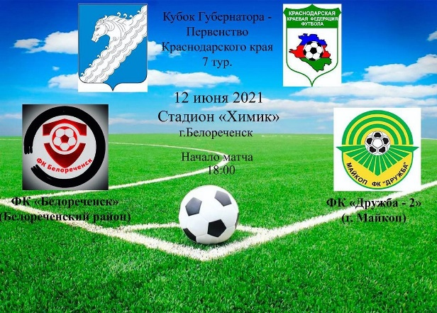 ФУТБОЛ: Белореченск - Дружба-2 (Майкоп) @ Стадион ХИМИК
