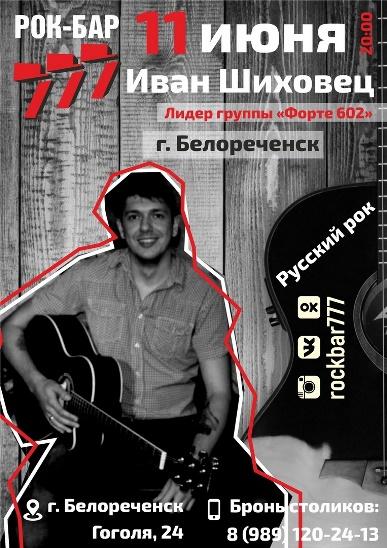 Иван Шиховец (Белореченск) @ Рок-бар 777