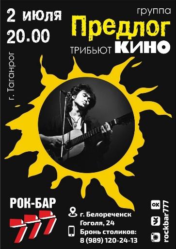 Предлог (Таганрог) @ Рок-бар 777