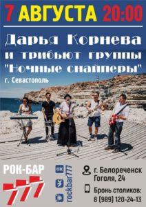 Дарья Корнева (Севастополь) @ Рок-бар 777