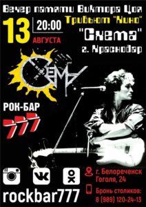 Схема (Краснодар) @ Рок-бар 777