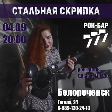 Стальная скрипка (Ставрополь) @ Рок-бар 777